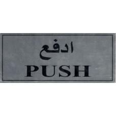 """""""Push"""" Sign"""